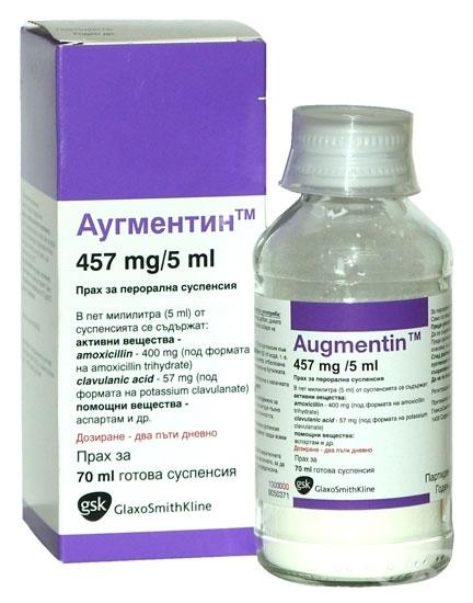 аугментин суспензия 125 инструкция применение