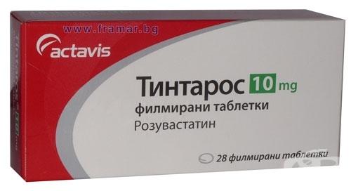 розувастатин 5 мг 28 цена